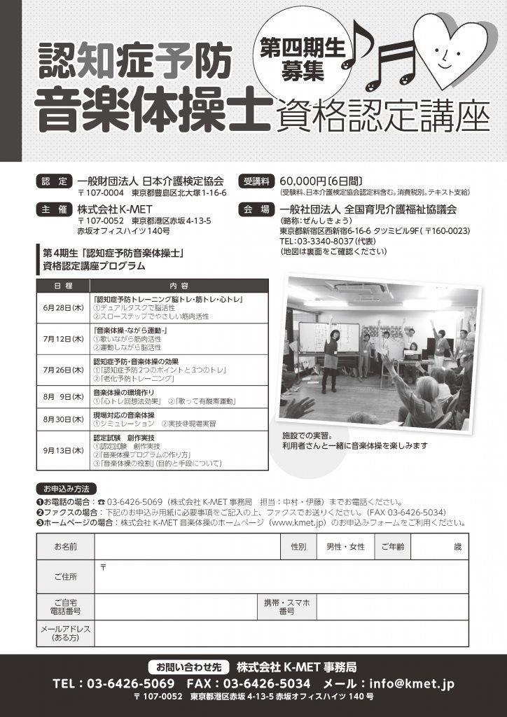 音楽体操士 資格認定講座 第四期生募集